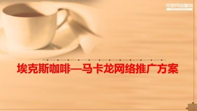 食品品牌埃克斯咖啡网络口碑营销策划推广方案