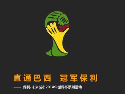 房地产品牌保利·未来城市世界杯系列活动策划方案