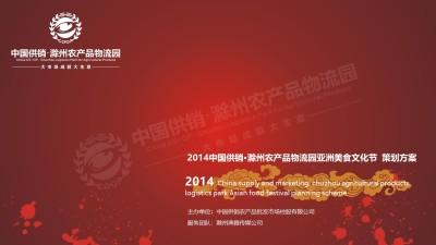 中国供销·滁州农产品物流园亚洲美食文化节活动策划方案