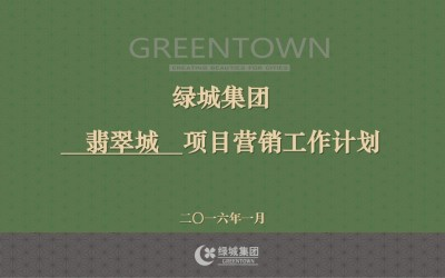 房地产品牌绿城集团 翡翠城项目营销工作计划营销策划方案