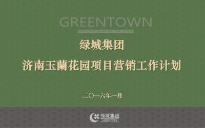 房地产品牌绿城集团 济南玉蘭花园项目营销策划方案