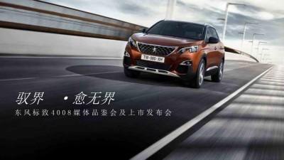 汽车品牌东风标致4008媒体品鉴&上市发布会活动策划方案