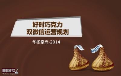 巧克力品牌好时巧克力双微信运营规划新媒体营销方案