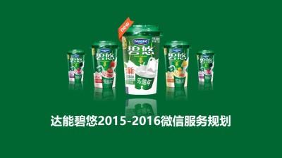 乳业品牌达能碧悠微信服务规划新媒体营销方案