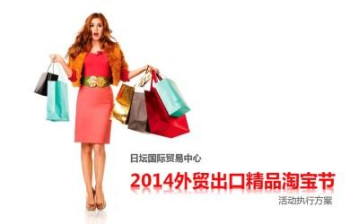 购物中心日坛国际贸易中心外贸出口精品淘宝节 活动策划方案