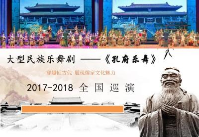 文化活动大型民族乐舞剧《孔府乐舞》全国巡演策划方案