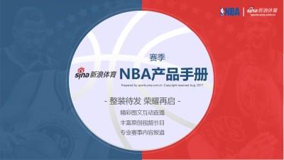 影视节目赛季新浪NBA产品手册策划推广方案