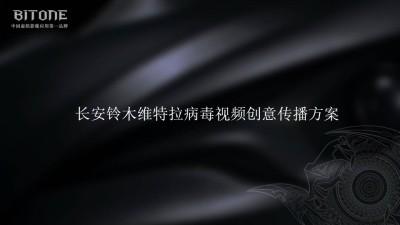 汽车品牌长安铃木维特拉病毒视频创意项目方案(附传播报价表)