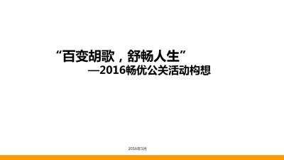 饮料 品牌【畅优】百变胡歌舒畅生活畅优公关活动推广方案