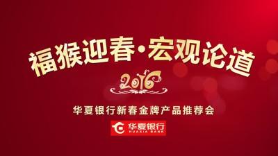 金融行业华夏银行新春金牌产品推荐会产品推广方案