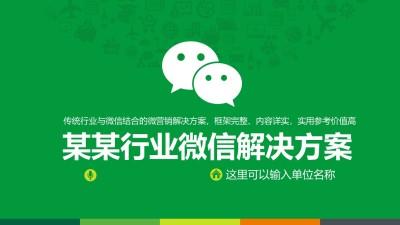 微信行业解决方案微信营销互联网策划方案