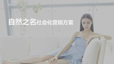 护肤品品牌自然之名社会化营销策划方案