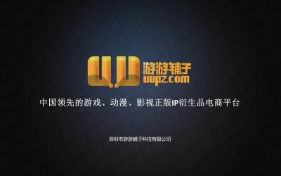 电商平台游游铺子-中国领先的游戏、动漫、影视正版IP衍生商业计划书方案