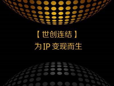 互联网文创IP授权及衍生品平台创业商业计划书方案