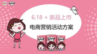 牛奶品牌某利Byebye6.18+新品上市电商营销活动方案