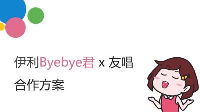 牛奶品牌某利Byebye君×友唱合作产品推广方案