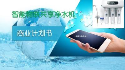 【共享饮水机】智能物联共享净水机商业计划书方案