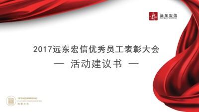 金融综合服务机构远东宏信年度优秀员工表彰大会活动策划方案