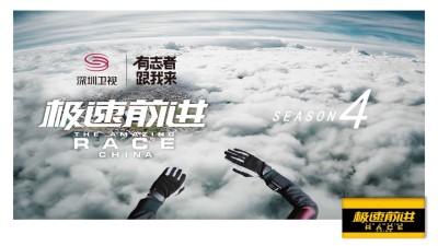 环球竞速真人秀节目深圳卫视《极速前进4》有志者跟我来招商影视与节目方案