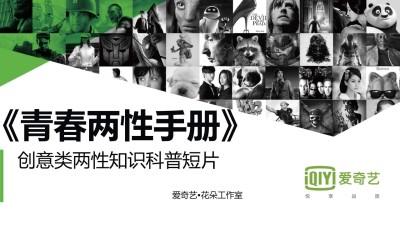 影视行业《青春两性手册》 创意类两性知识科普短片节目策划方案
