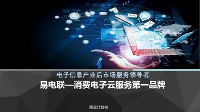 电子信息产业后市场服务领导者易电联—消费电子云服务第一品牌商业策划方案
