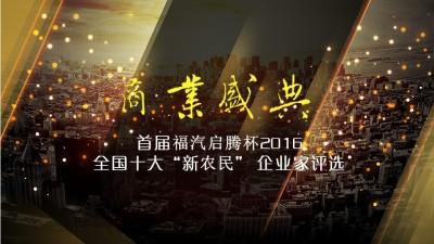 """汽车品牌首届福汽启腾杯 全国十大""""新农民""""企业家评选活动策划方案"""