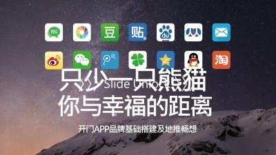 手机APP开门APP品牌基础搭建及地推畅推广方案