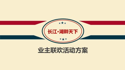 房地产行业长江·湖畔天下客户答谢会业主联欢活动策划方案