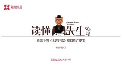 房地产行业鑫苑中国《木莲世家》项目推广提案策略方案