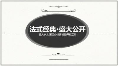 房地产行业大宁北玉兰公馆售楼处开放活动推荐方案