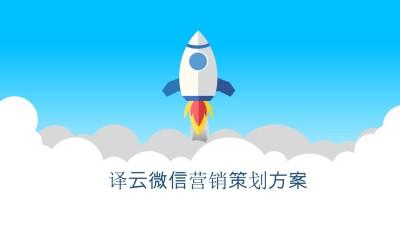 翻译公司译云微信新媒体营销策划方案