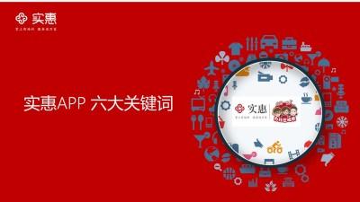 互联网行业移动O2O平台实惠APP地产跨界营销策划方案