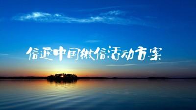 金融行业信源中国微信行动新媒体营销推广方案