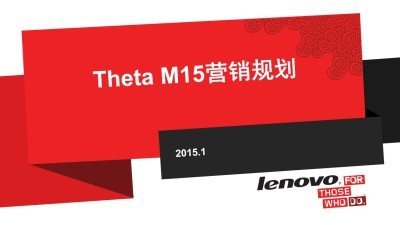 数码科技品牌Theta M15营销策划方案
