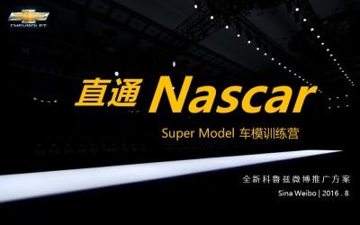 汽车品牌直通Nascar通用雪佛兰新科鲁兹微博推广执行方案