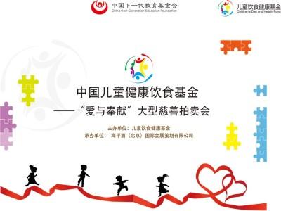 """中国儿童健康饮食基金 """"爱与奉献""""大型慈善拍卖会活动策划方案"""