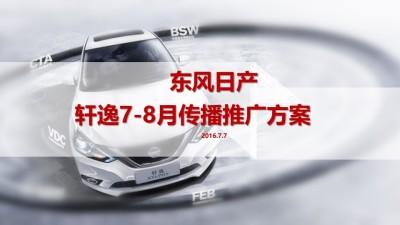 汽车品牌东风日产轩逸7-8月传播推广方案