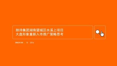 房地产行业朗诗集团湖南望城区水溪上项目大盘形象重新入市推广策略思考方案