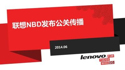 数码科技联想NBD发布公关传播推广方案