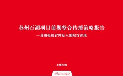 房地产行业苏州石湖项目前期策略报告整合传播营销方案