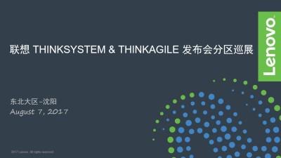 科技数码联想 THINKSYSTEM&THINKAGILE发布会分区巡展策划方案