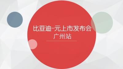 汽车品牌比亚迪广州上市发布会活动策划方案