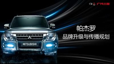 汽车品牌广汽三菱帕杰罗品牌升级与传播规划推广方案