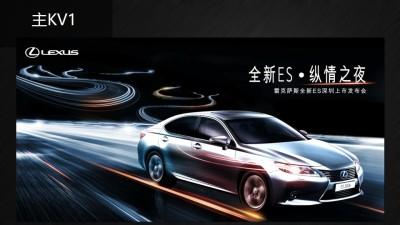 汽车品牌雷克萨斯全新ES深圳上市发布会策划方案