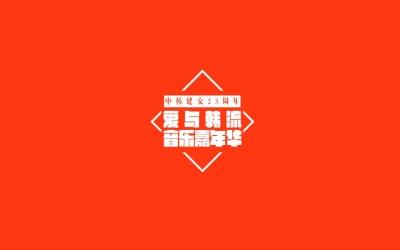 爱与韩流周年活动音乐嘉年华活动策划方案
