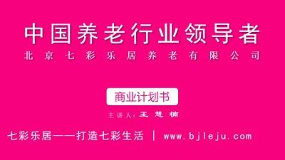 家政行业七彩乐居一打造七彩生活商业计划书方案
