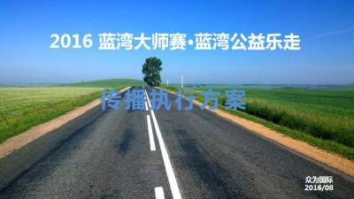 地产品牌蓝湾公益乐走活动策划方案