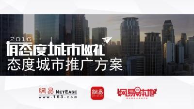 互联网网易有态度城市巡礼_态度城市品牌推广传播方案