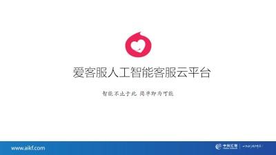 服务平台爱客服人工智能客服云平台融资计划方案