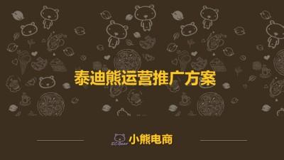 小熊电商泰迪熊运营推广营销策划方案